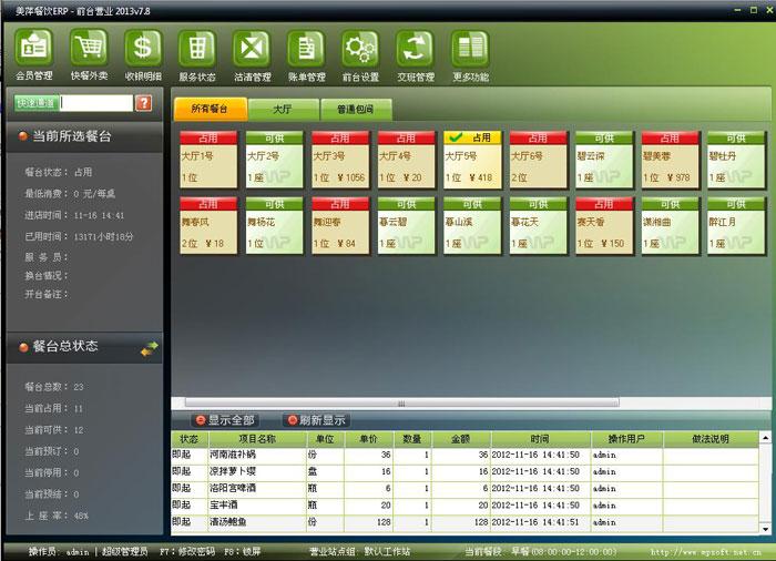 北京餐饮管理系统 - 鱼米人家 - 鱼米人家