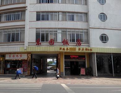 祝贺广西北海市合浦东园饭店成功上线美萍餐饮erp系统